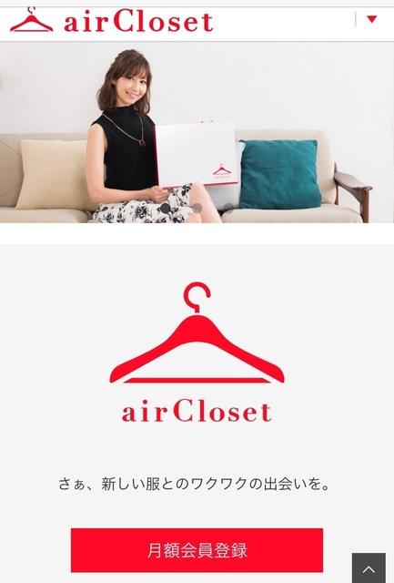 airCloset月額会員登録